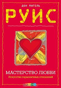 """Дон Мигель Руис """"Мастерство любви"""""""
